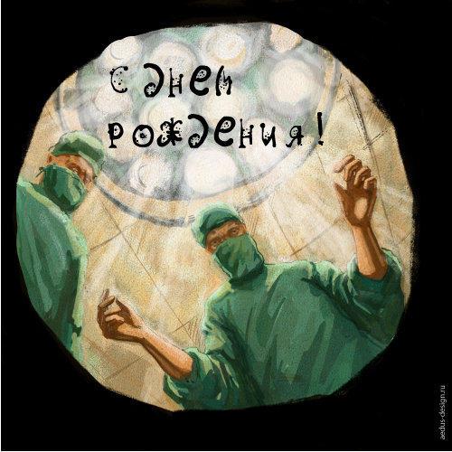 http://m.italia-ru.com/files/s_dnem_rozhdeniya_-_ginekolog.jpg